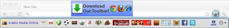 Get our Website toolbar! حمل شريط ادوات الموقع الخاص بمتصفحك لسهولة الوصول لنا